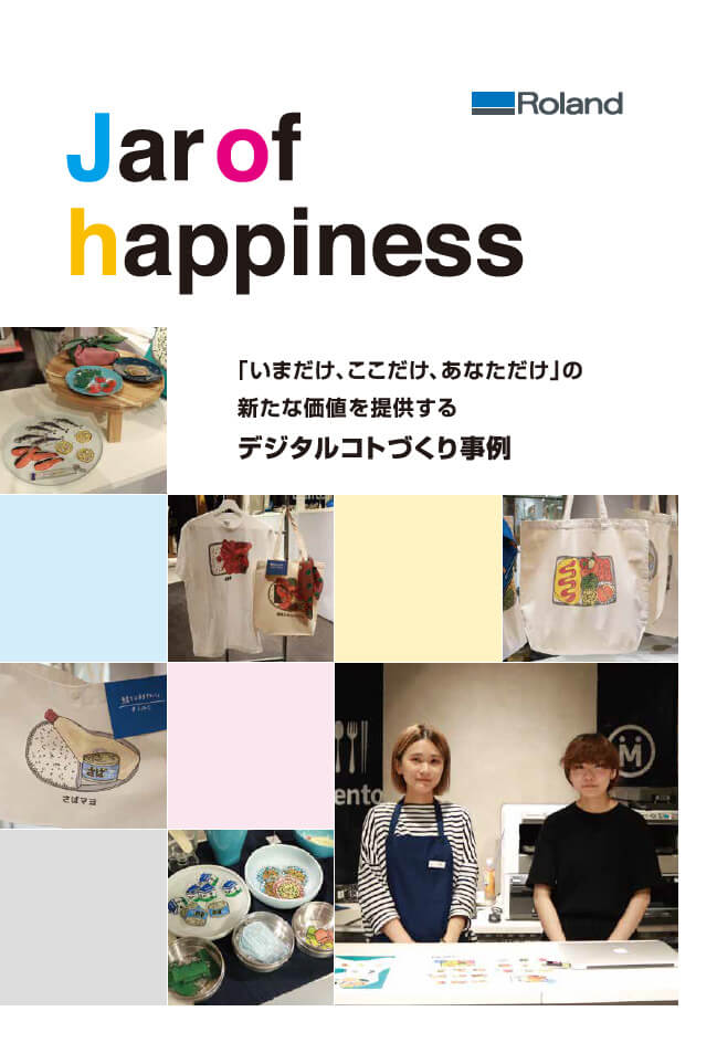Jar of happiness - Makers' Base様